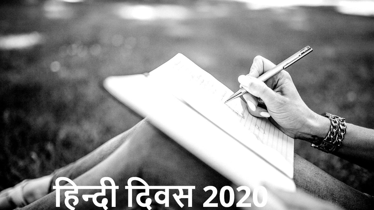 Hindi Diwas 2020 Date Importance History And