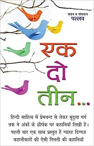 Short Story In Hindi : short, story, hindi, World, Hindi, Short, Stories