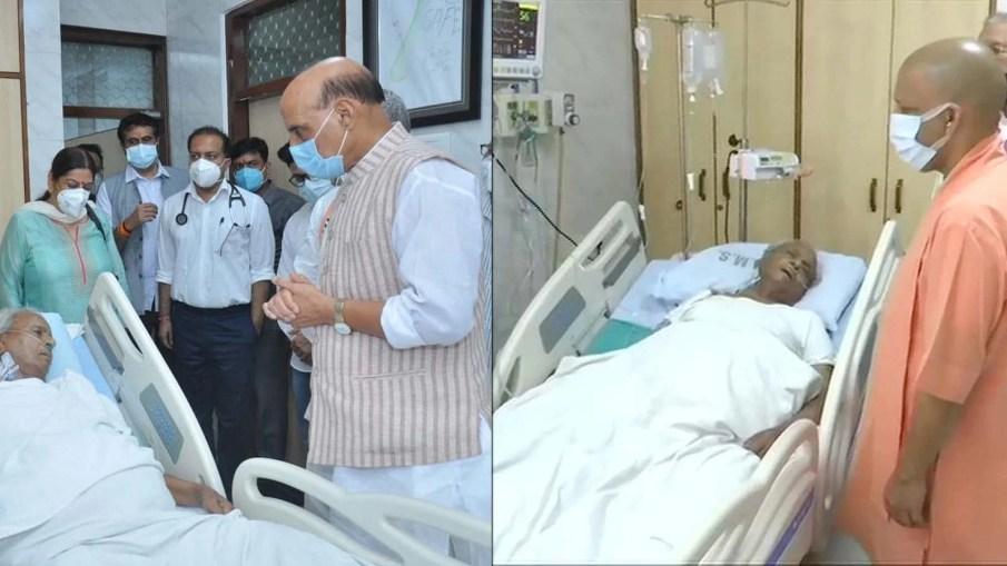 UP CM योगी और राजनाथ सिंह Kalyan Singh का हालचाल जानने अस्पताल पहुंचे