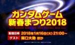 ガンダムゲーム新春まつり2018が開催決定!