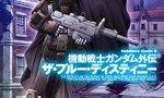 【コミックス】機動戦士ガンダム外伝 ザ・ブルー・ディスティニー(5)が発売開始!