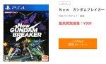 【newガンダムブレイカー】300円買取