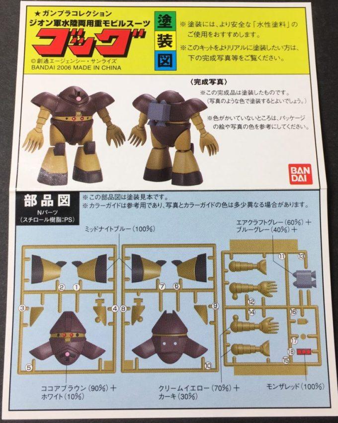 ガンプラコレクション gunpla collection 1/288 ゴッグ gogg MSM-03 説明書 instruction manual