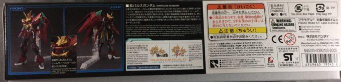 HGBF 057 忍パルスガンダム NINPULSE GUNDAM