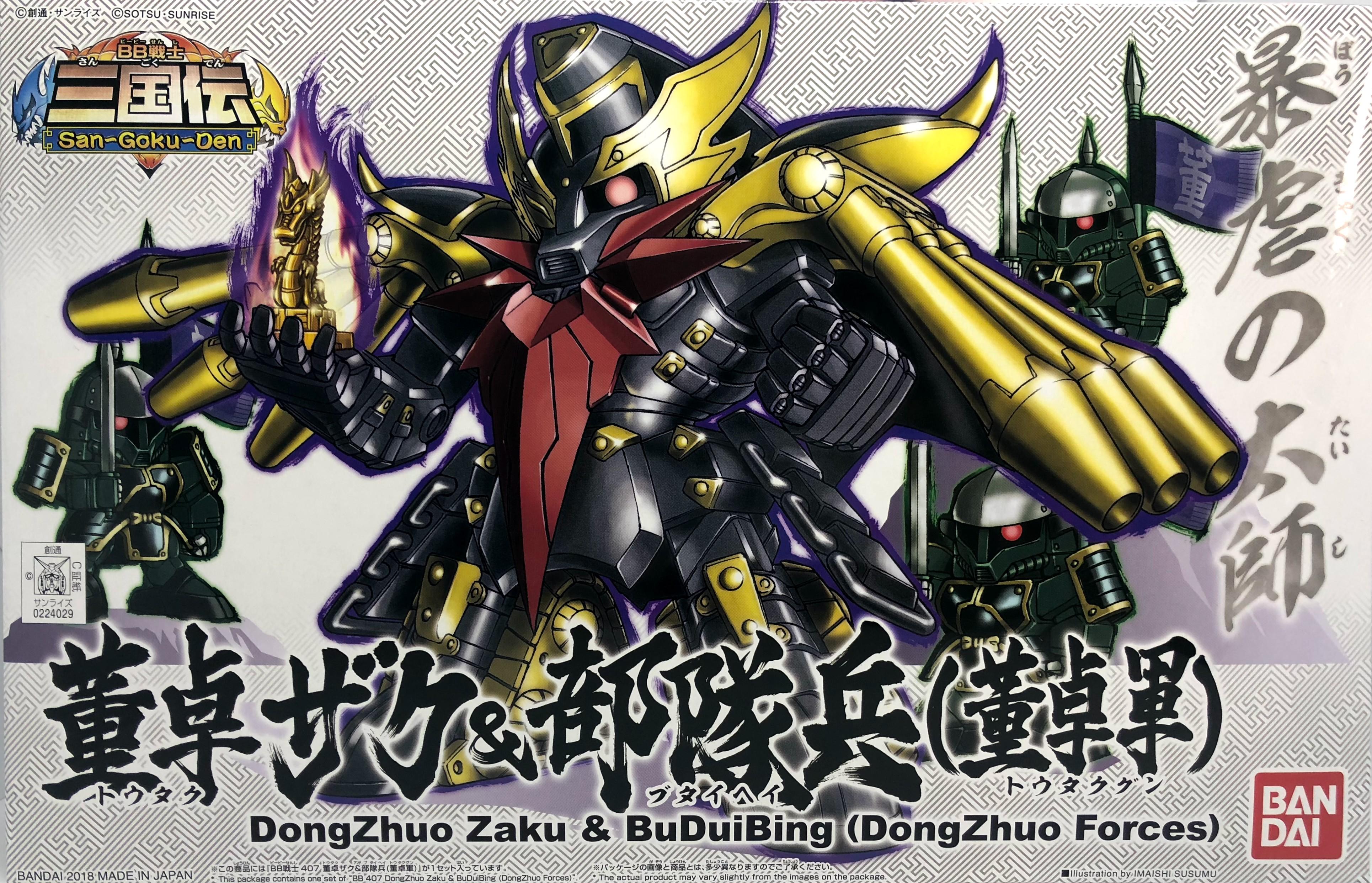 BB戦士 407 董卓 ザク 部隊兵 董卓軍 三国伝 素組み レビュー DONGZHUO ZAKU BUDUIBING REVIEW