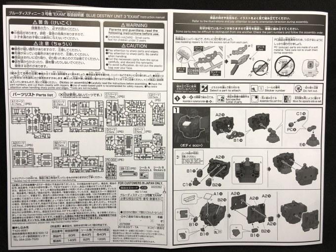 HG HGUC 1/144 ブルーディスティニー 3号機 EXAM 素組み レビュー OOB REVIEW バンダイ ガンプラ BANDAI 説明書 instruction