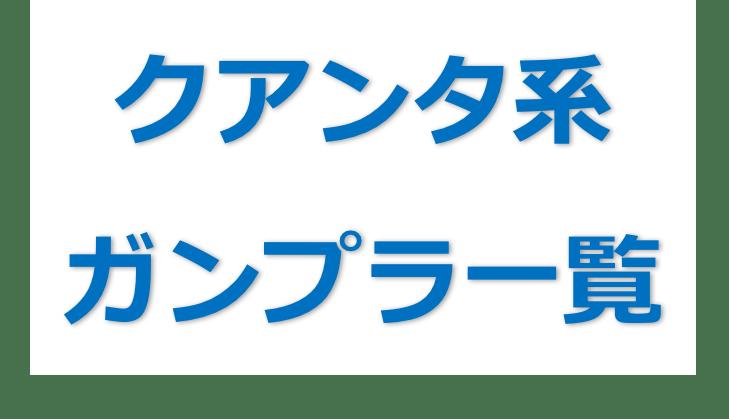hg rg mg クアンタ レビュー ガンプラ トランザム 改造 ガンダム 00 oo qan t quanta