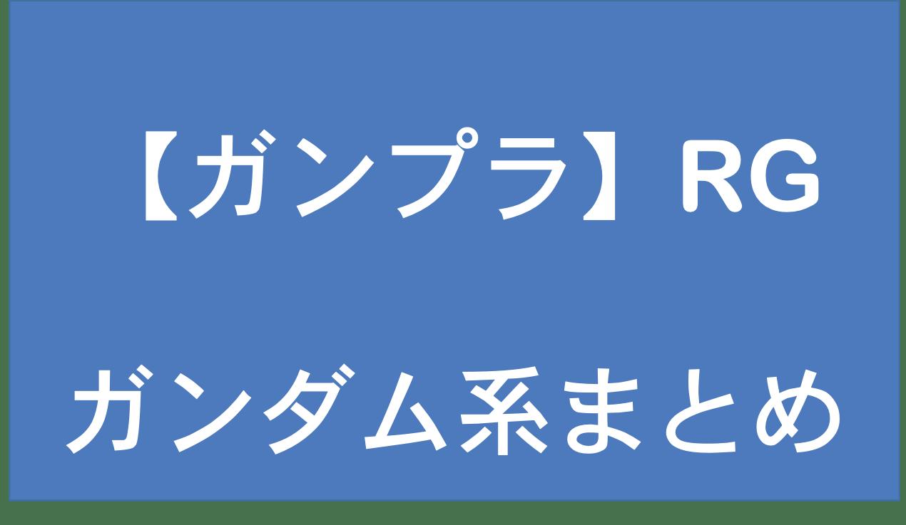 ガンプラ rg おすすめ 傑作 レビュー ガンダム