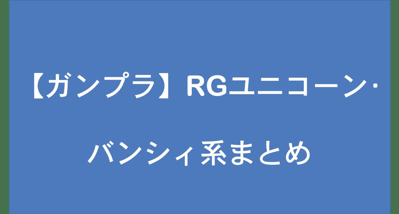 ガンプラ rg おすすめ 傑作 レビュー ユニコーン バンシィ