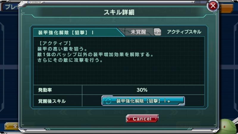 スキル「装甲強化解除【狙撃】Ⅰ」