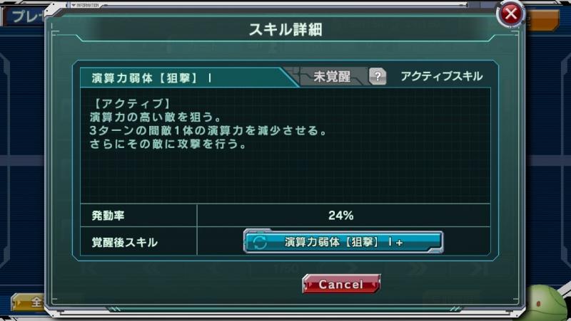 スキル「演算力弱体【狙撃】Ⅰ」