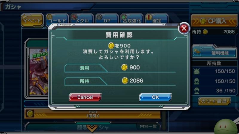 超感覚3連ガシャ 2連目