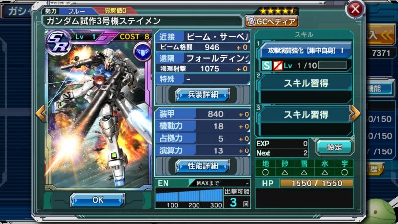 [SR]ガンダム試作3号機ステイメン