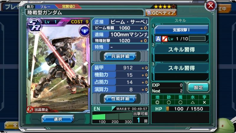[SR]陸戦型ガンダム