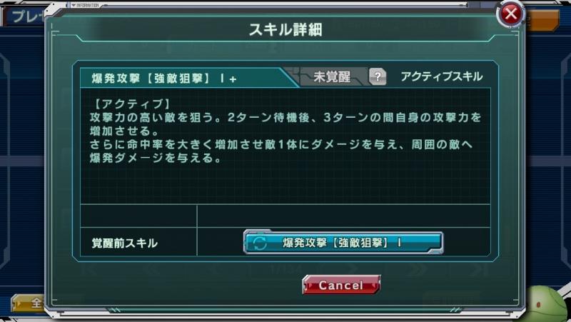 スキル「爆発攻撃【強敵狙撃】Ⅰ+」