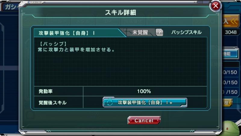 スキル「攻撃装甲強化【自身】Ⅰ」