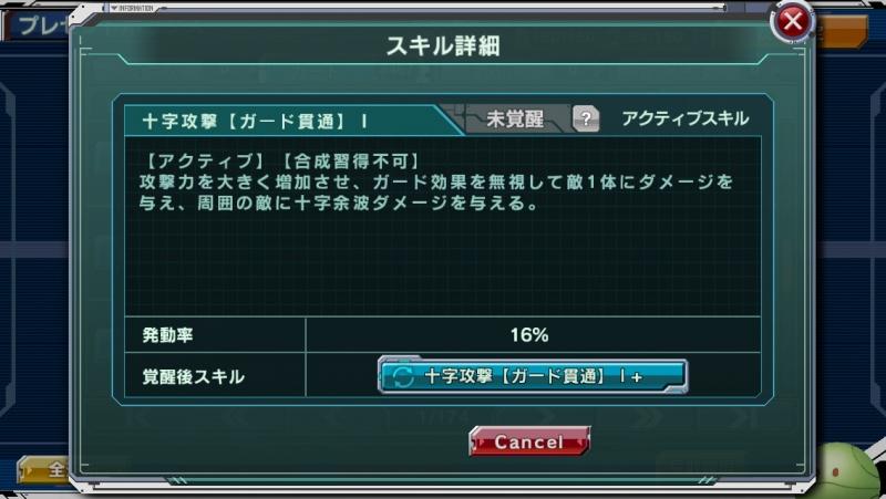 スキル「十字攻撃【ガード貫通】Ⅰ」
