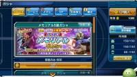 シーズン6メモリアル5連ガシャ2015.11-vol2