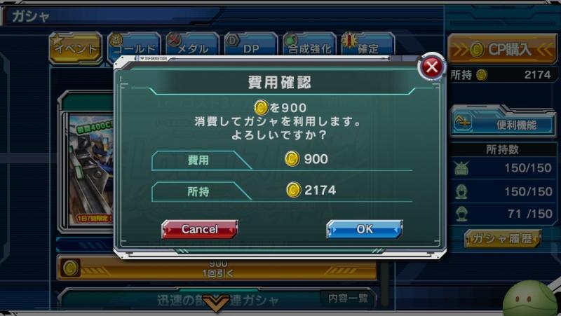 Lowコスト3連ガシャ2015.11-vol4 1日目 2連目