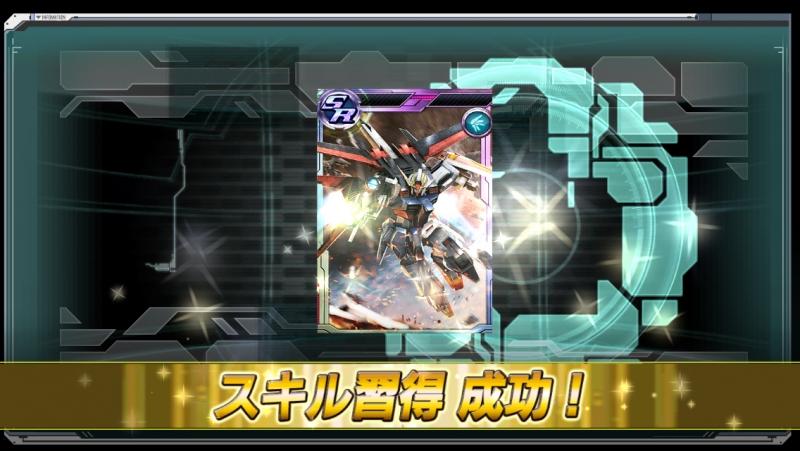 「支援攻撃Ⅰ+」移植成功画面
