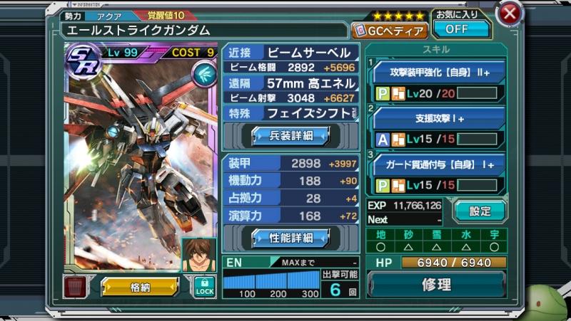 「支援攻撃Ⅰ+」 Slv15