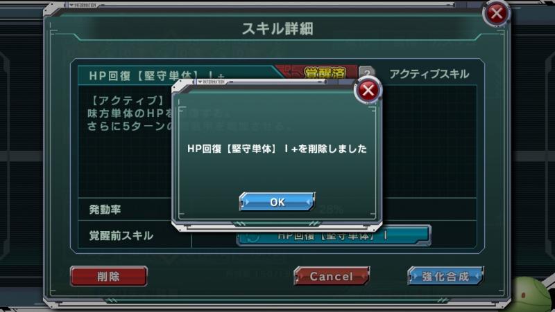 スキル「HP回復【堅守単体】Ⅰ+」削除結果確認ダイアログ