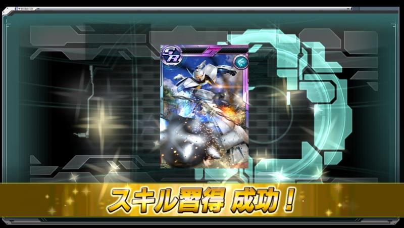 スキル「装甲強化【挑発】Ⅰ+」移植成功画面