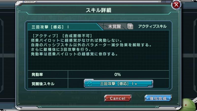 スキル「三回攻撃【感応】Ⅰ」
