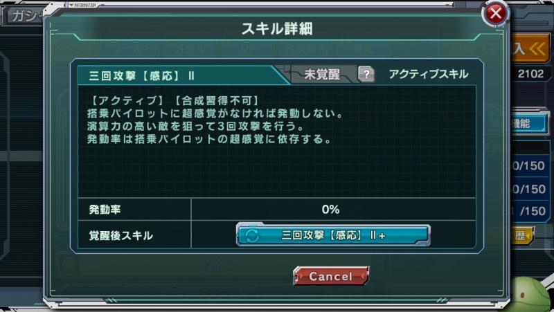 スキル「三回攻撃【感応】Ⅱ」