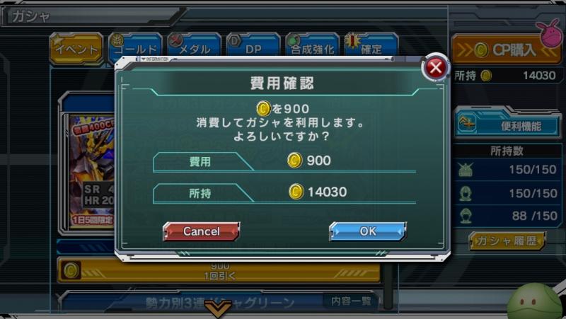 430万DL突破記念 勢力別3連ガシャ ブルー 1日目 2連目