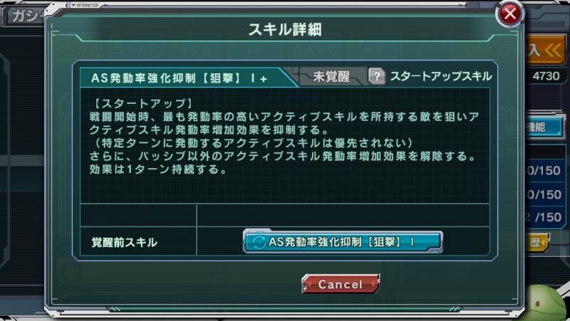 スキル「AS発動率強化抑制【狙撃】Ⅰ+」
