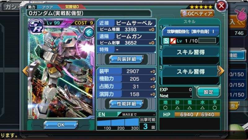 [SR]0ガンダム(実戦配備型)