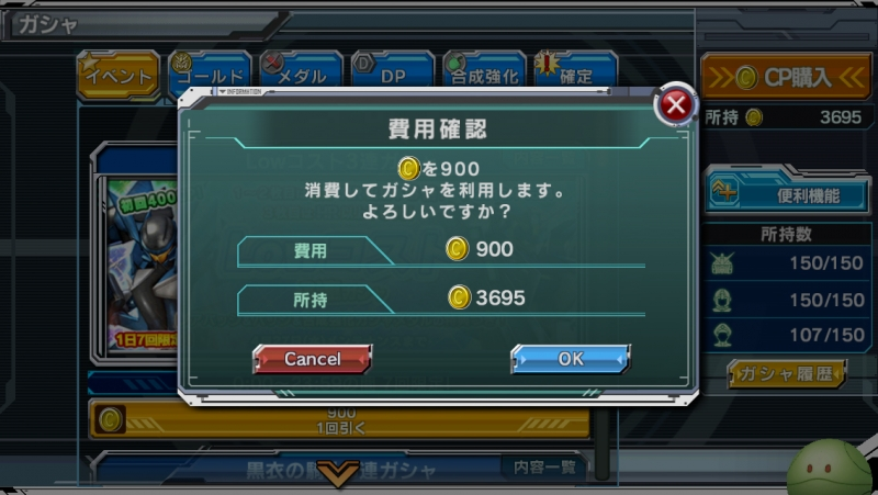 Lowコスト3連ガシャ 4日目 6回目