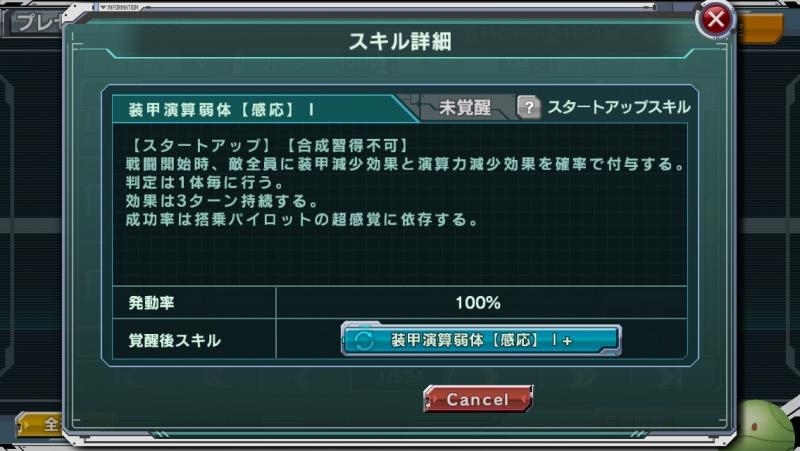 装甲演算弱体【感応】Ⅰ