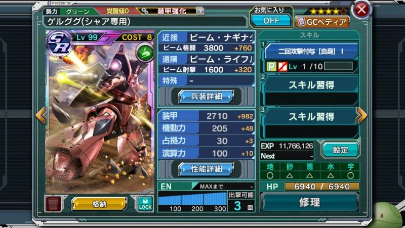 [SR]ゲルググ(シャア専用) 装甲強化