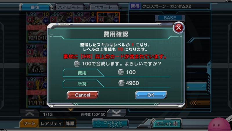 支援攻撃Ⅰ+ 移植確認ダイアログ