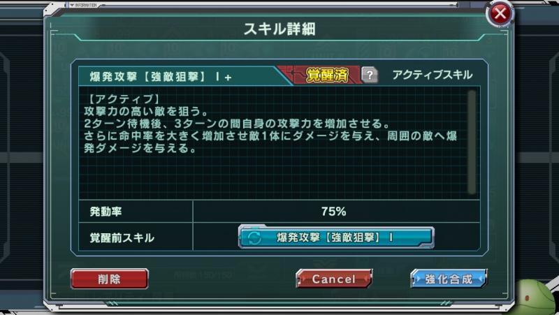 爆発攻撃【強敵狙撃】Ⅰ+
