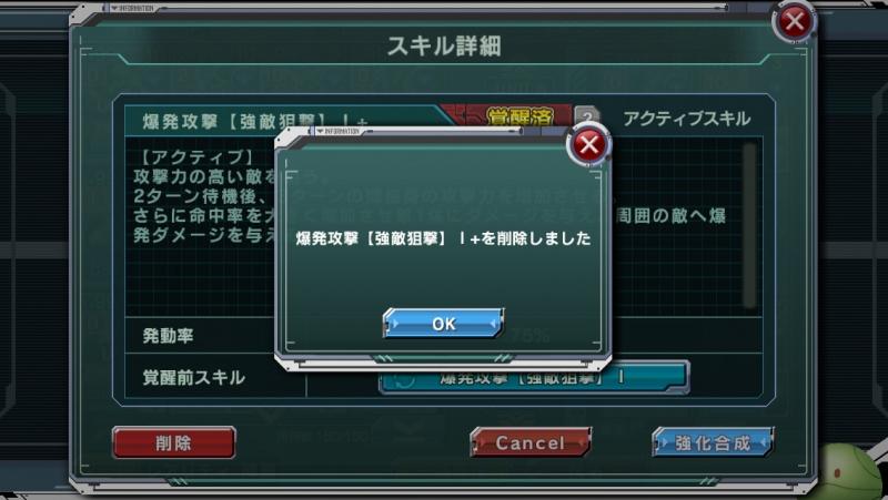 「爆発攻撃【強敵狙撃】Ⅰ+」を削除