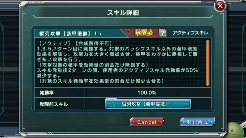 縦列攻撃【装甲侵徹】Ⅰ+