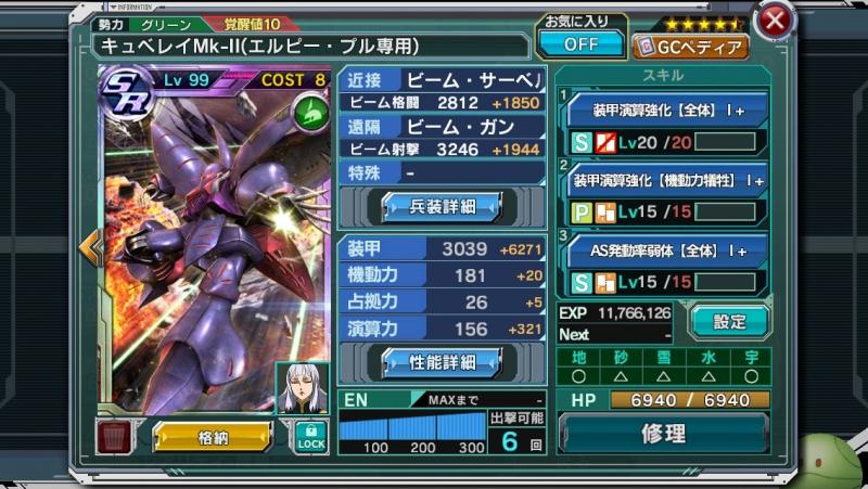 装甲演算支援【周囲】Ⅰ+ 支援対象