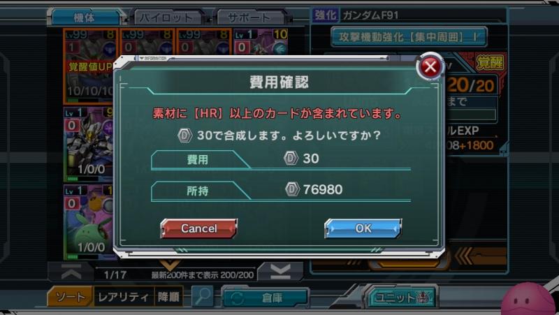 [SR]ガンダムF91 合成確認ダイアログ