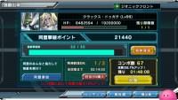 強敵イベント ディビニダド Lv99