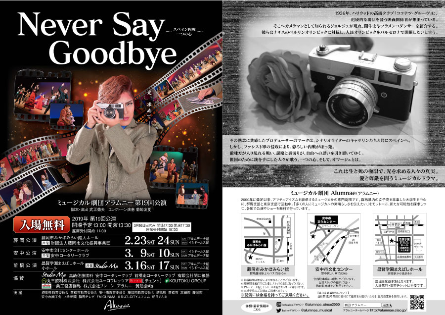 Never Say Goodbye 藤岡公演