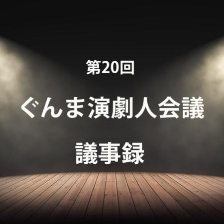 第20回ぐんま演劇人会議議事録アイキャッチ画像