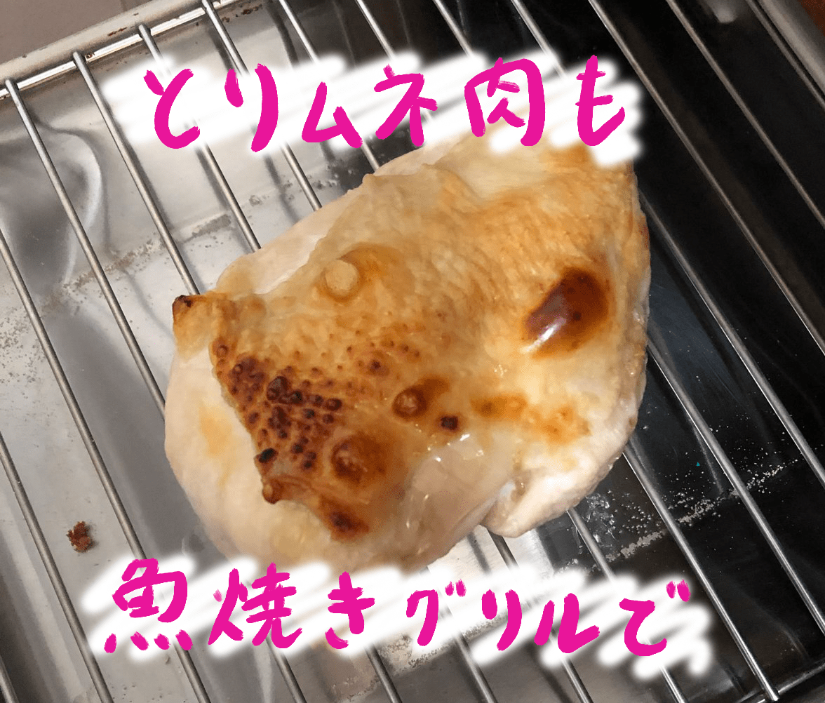 焼き 魚 方 グリル