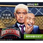 【AmazonPrimeビデオ】ドキュメンタルを見た