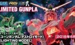 【ガンプラ】「RG RX-0 ユニコーンガンダム(デストロイモード)Ver.TWC(LIGHTING MODEL)」のPV初公開!