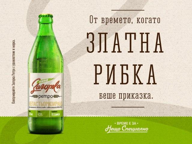 Zagorka-Retro-3