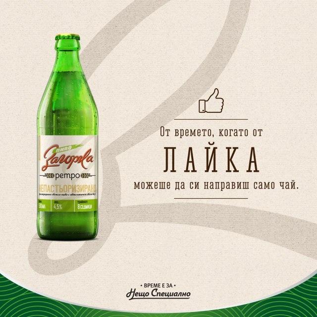Zagorka-Retro-6