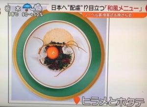 晩餐会メニュー